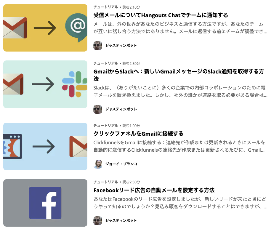ZapierのGmail連携チューチオリアルのスクリーンショット