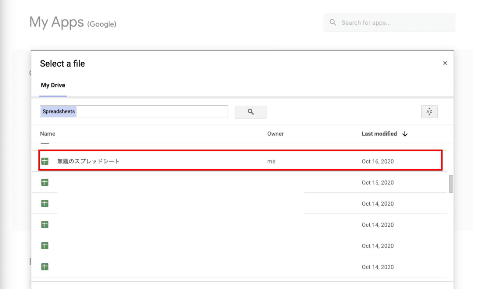 Appsheetのデータソース設定方法のスクリーンショット