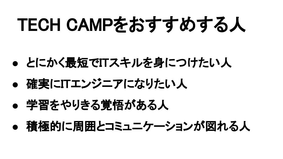 テックキャンプをおすすめする人