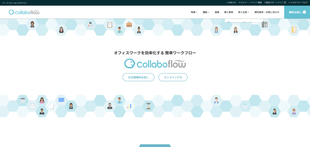 collaboflow公式サイトのトップページのスクリーンショット