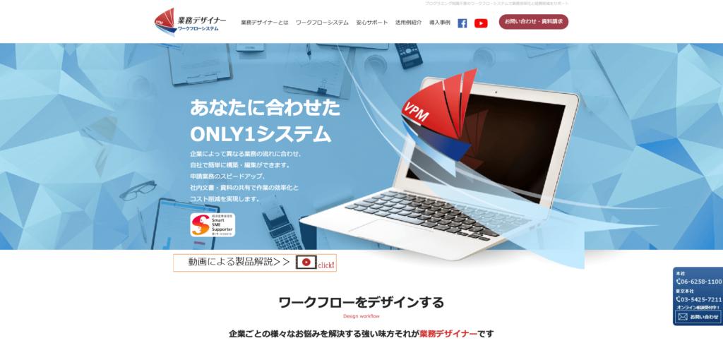業務デザイナー公式サイトのトップページのスクリーンショット