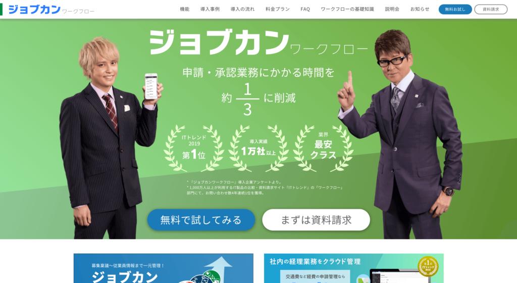 ジョブカンワークフロー公式サイトのトップページのスクリーンショット