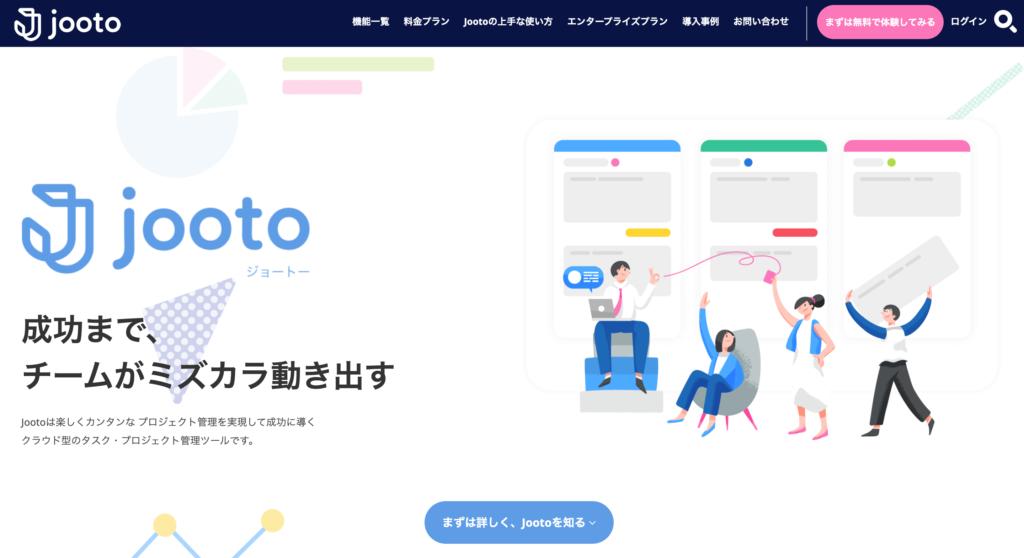 jooto公式サイトのトップページのスクリーンショット