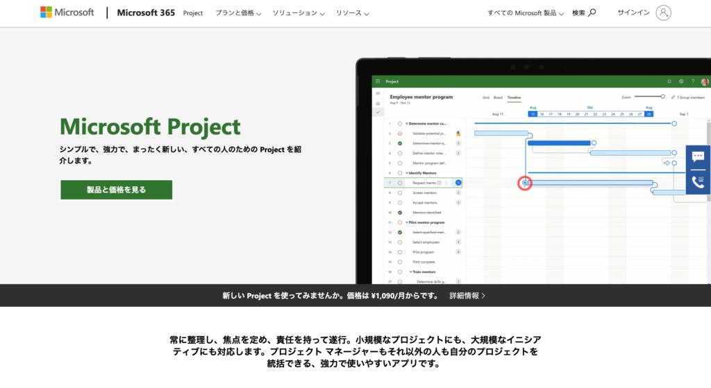 MicrosoftProject公式サイトのトップページのスクリーンショット