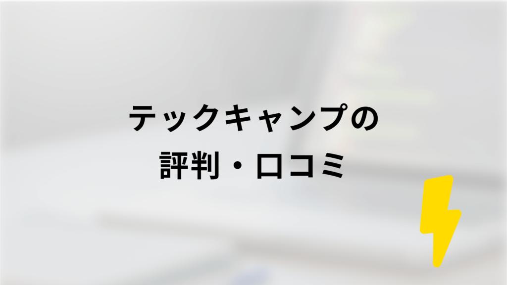 テックキャンプの評判・口コミ