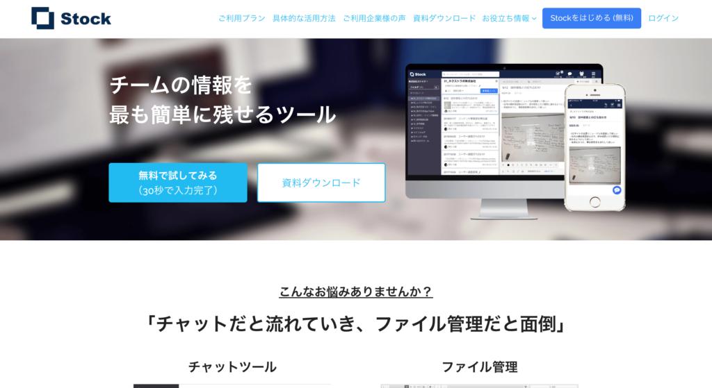 Stock公式サイトのトップページのスクリーンショット