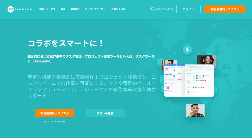Taskworld公式サイトのトップページのスクリーンショット
