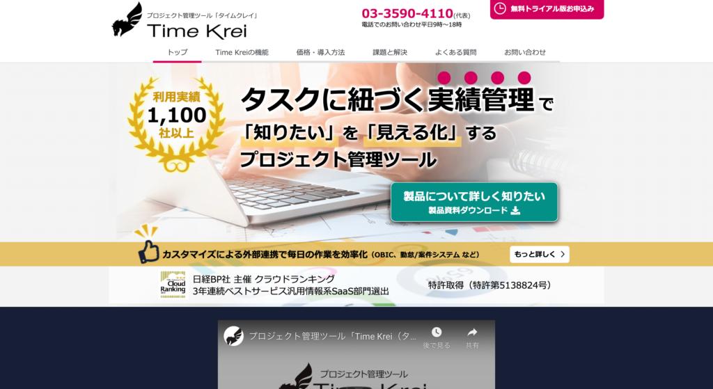 TimeKrei公式サイトのトップページのスクリーンショット
