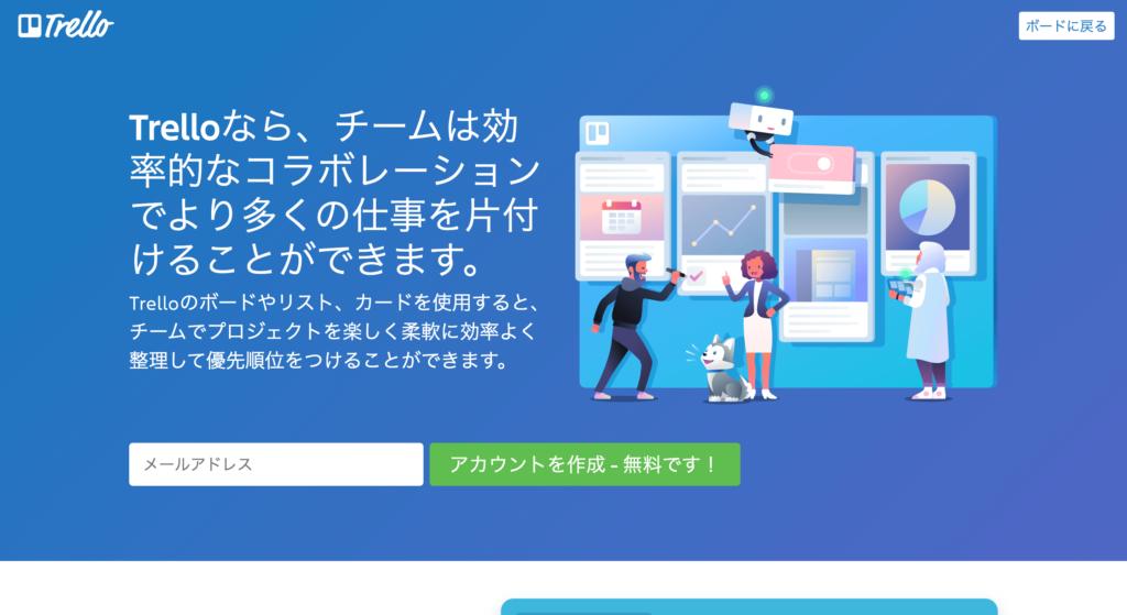 Trello公式サイトのトップページのスクリーンショット