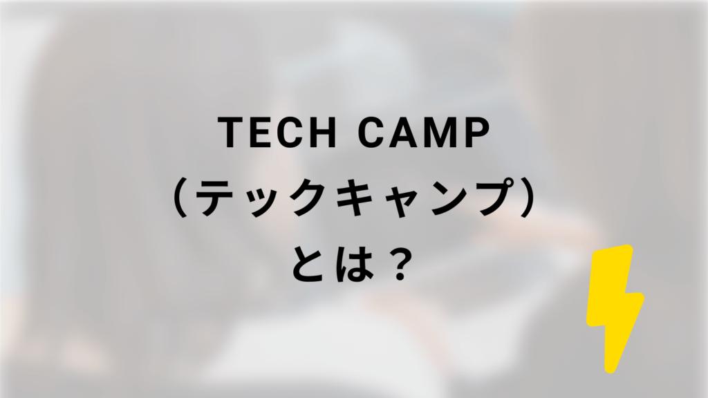 テックキャンプとは?