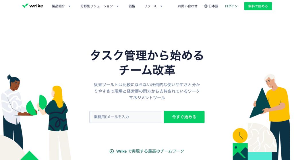 Wrike公式サイトのトップページのスクリーンショット