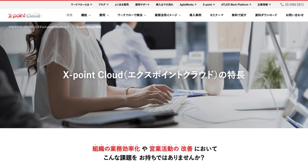 X-point Cloud公式サイトのトップページのスクリーンショット