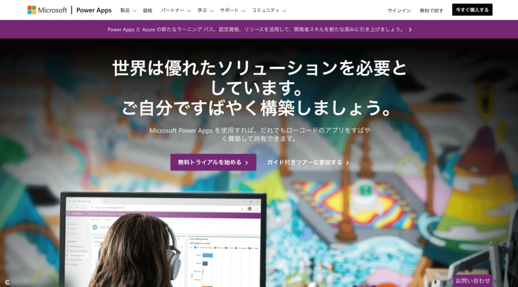 PowerApps公式サイトトップページ画像