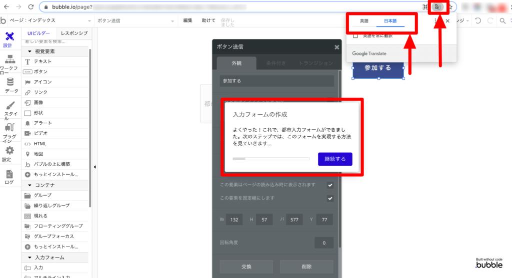 bubbleチュートリアルの翻訳画面の画像
