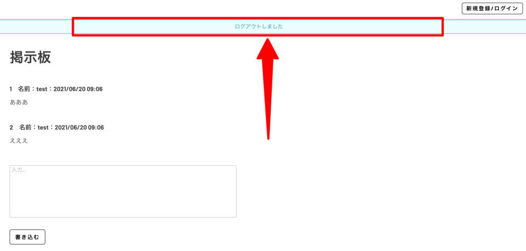 bubbleで作成した掲示板アプリのログアウトメッセージ画像