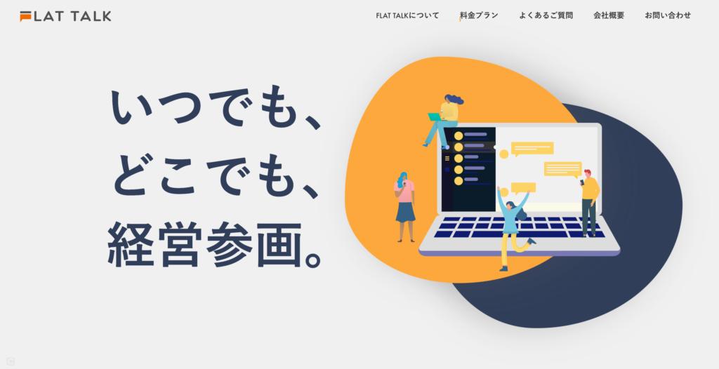 公式サイトのトップページ画像