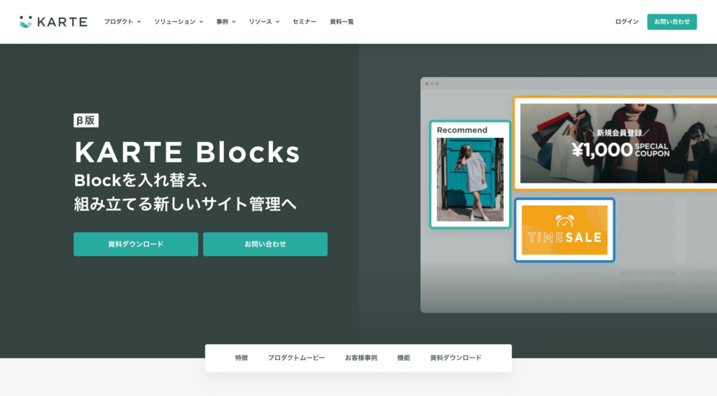 KARTE Blocks公式サイトトップページのスクリーンショット