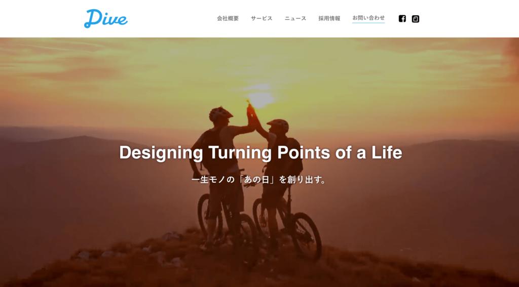 株式会社Diveの公式サイトトップページの画像