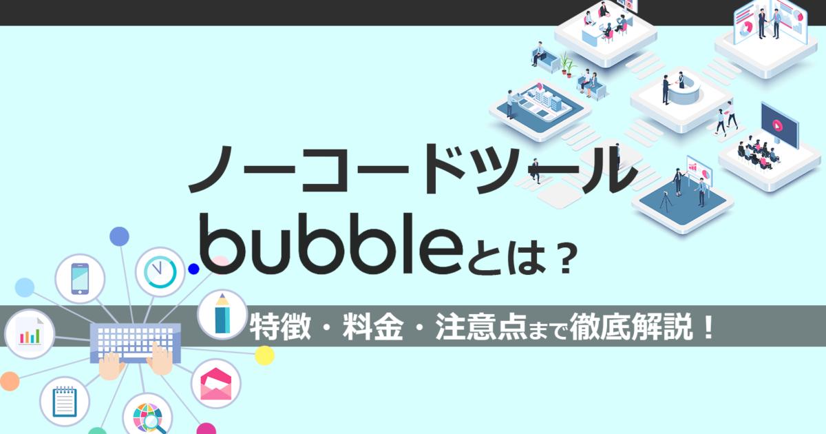 ノーコードツールbubbleとは?特徴・料金・注意点まで解説!のアイキャッチ画像