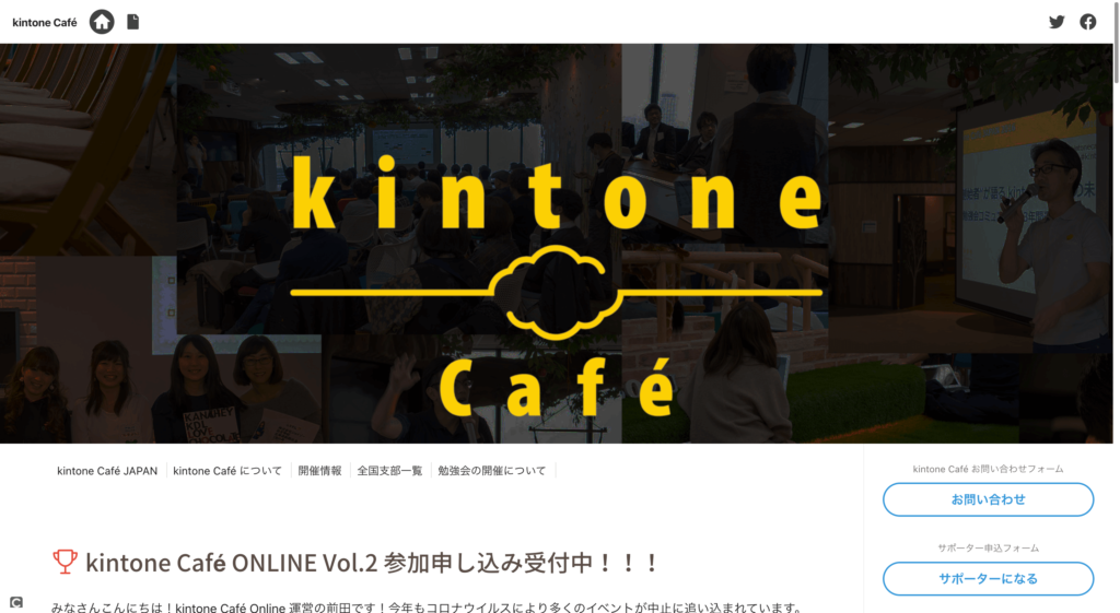 kintone Cafeの公式サイトトップページ画像