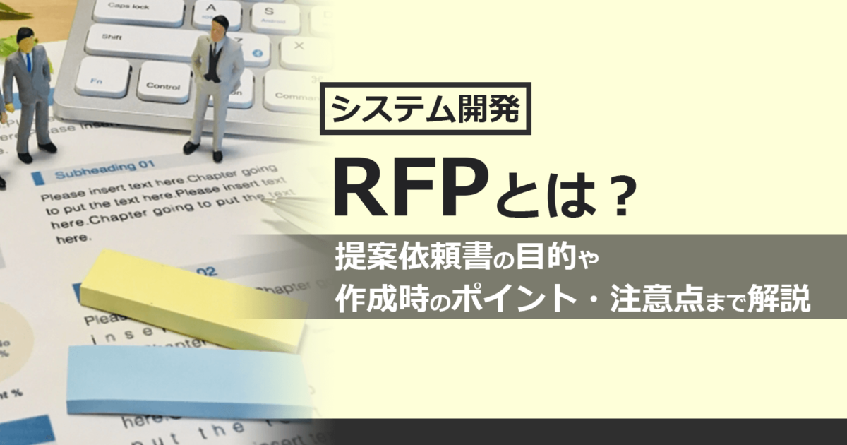 RFPとは?提案依頼書の目的・作成時のポイント・注意点まで解説のアイキャッチ画像