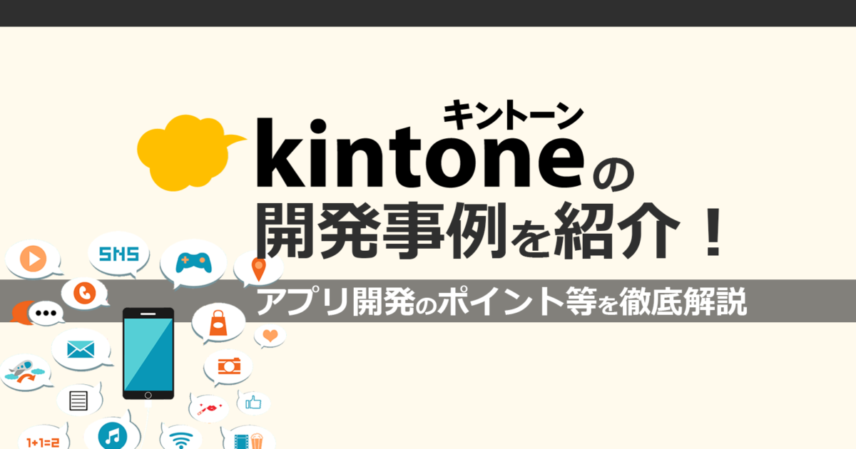 kintoneの開発事例を紹介!アプリ開発のポイントまで解説のアイキャッチ画像