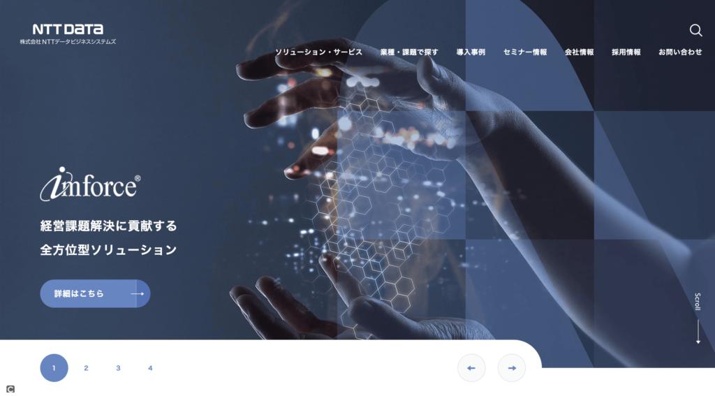 NTTデータビジネスシステムズ公式サイトトップページ画像