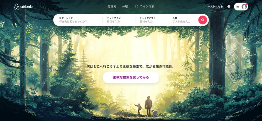 Airbnb公式サイトのトップページ画像