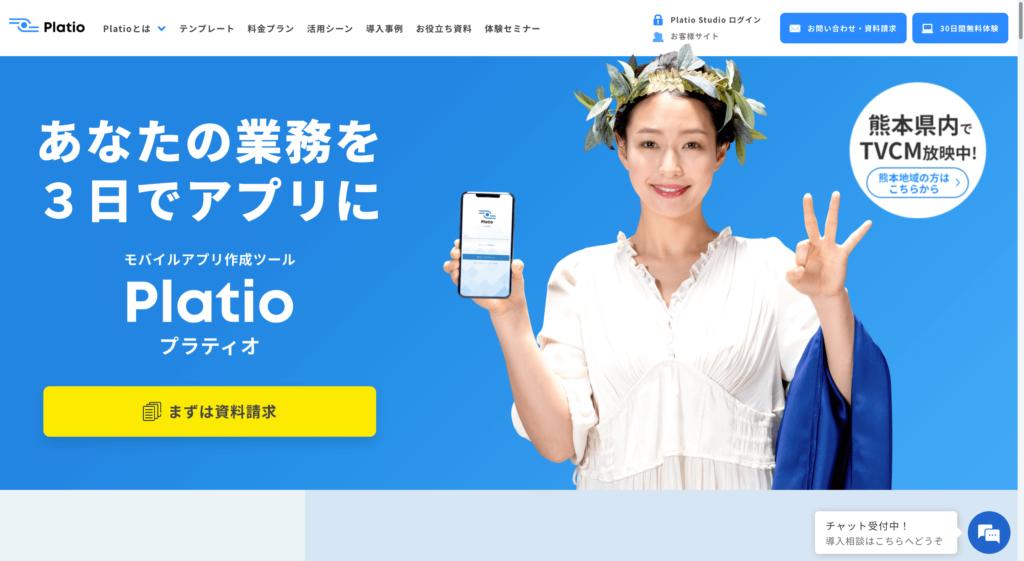 Platioの公式サイトトップページ画像