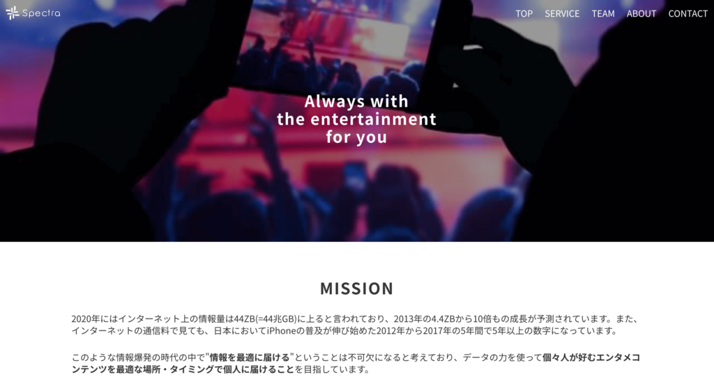 Spectraの公式サイトトップページ画像