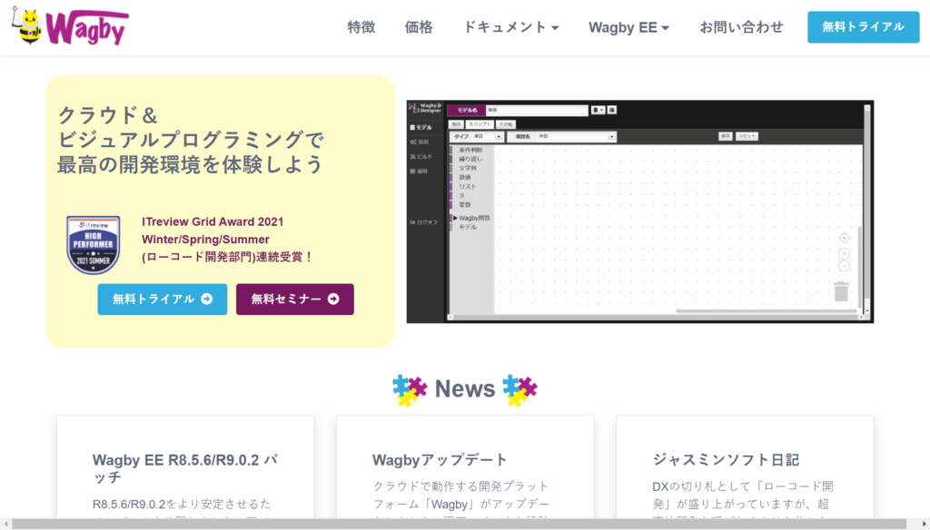 Wagbyの公式サイトトップページ画像