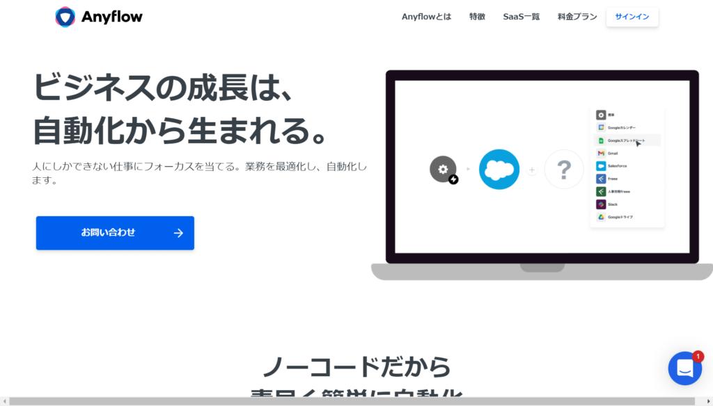 Anyflowの公式サイトトップページ画像