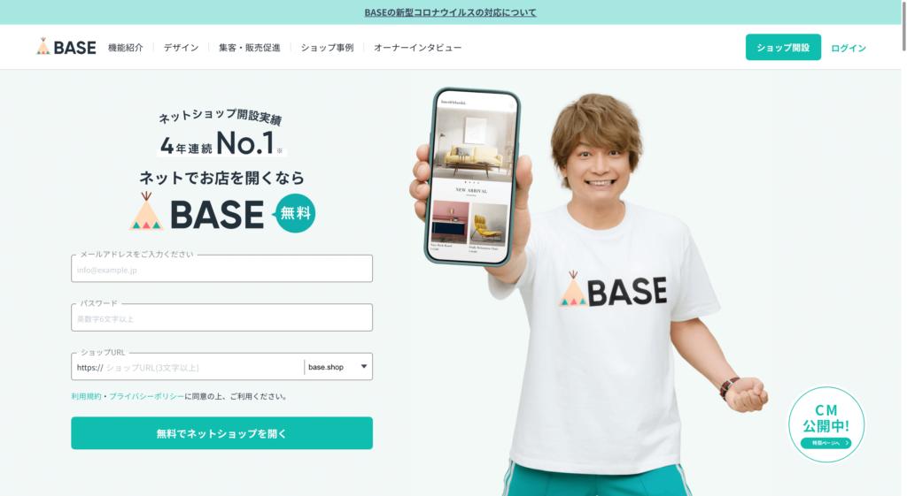 BASEの公式サイトトップページ画像