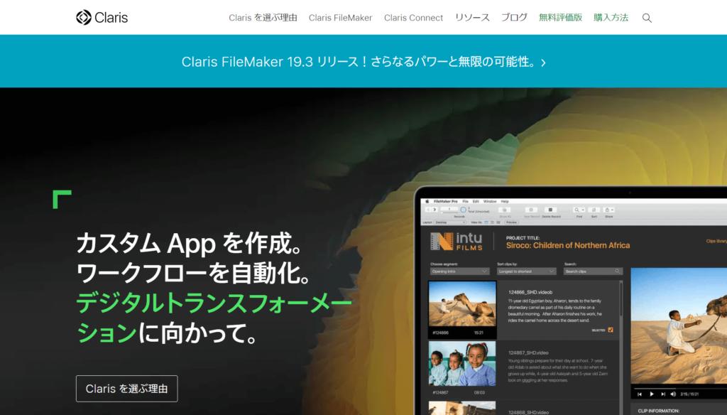 Claris FileMakerの公式サイトトップページ画像