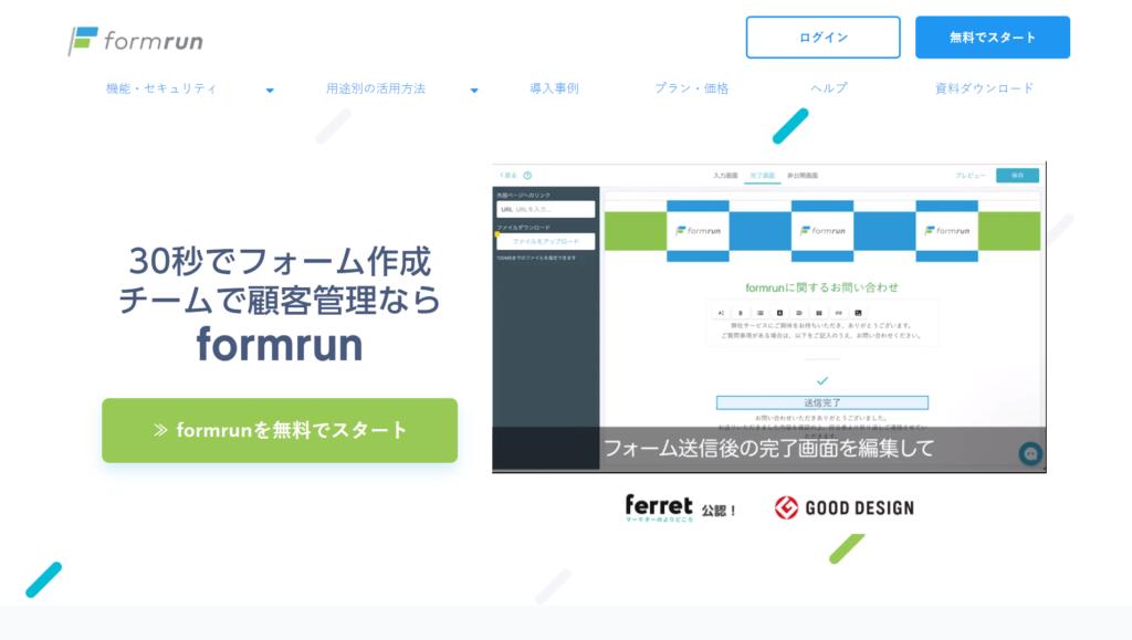 formrunの公式サイトトップページ画像