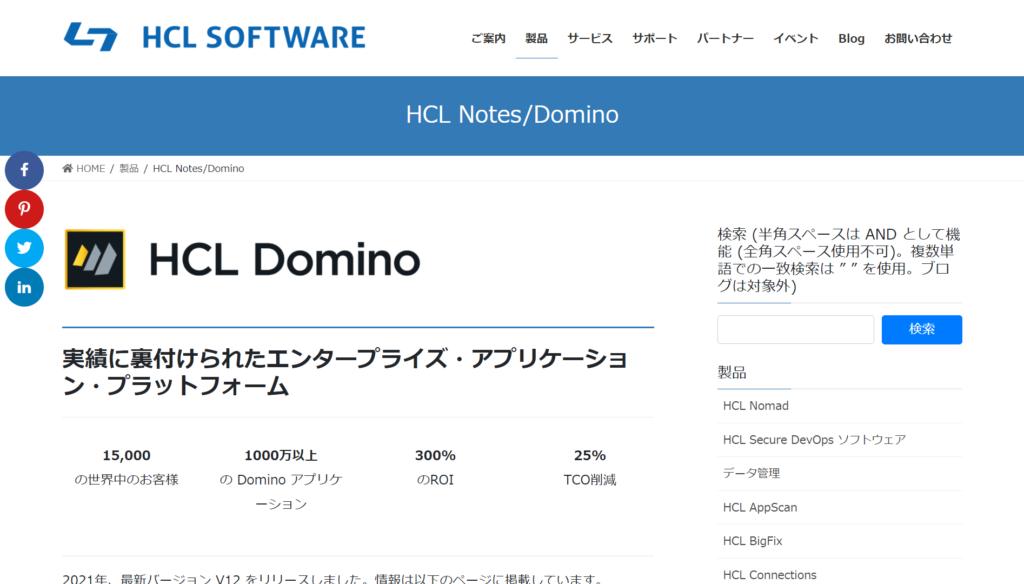 Notes/Dominoの公式サイトトップページ画像