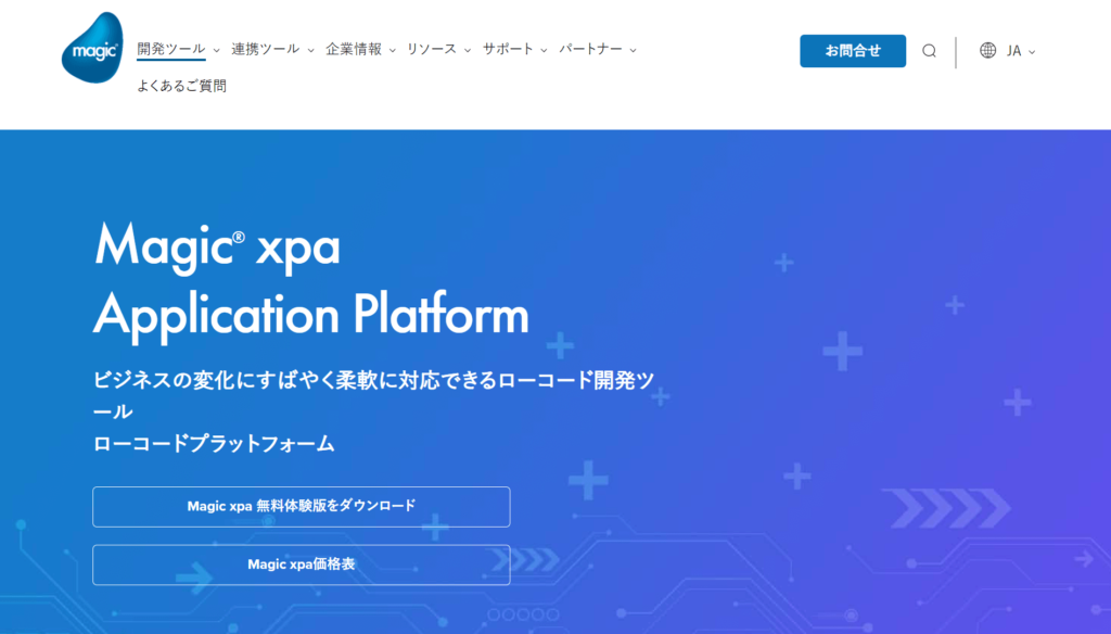 Magic xpa Application Platformの公式サイトトップページ画像
