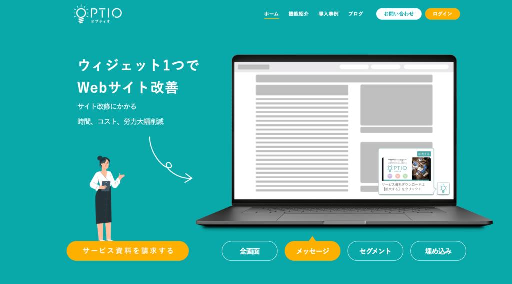 OPTIOの公式サイトトップページ画像
