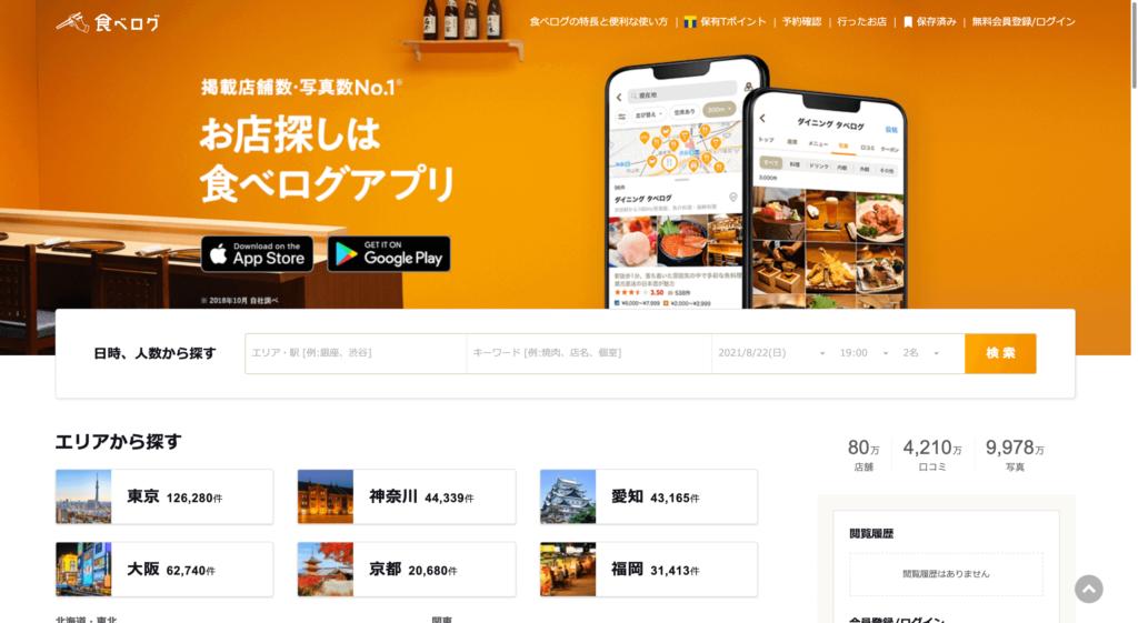 食べログの公式サイトトップページ画像