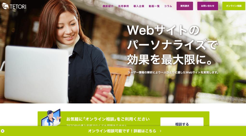 TETORIの公式サイトトップページ画像